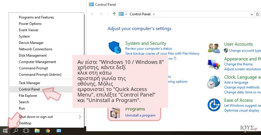 Αν είστε 'Windows 10 / Windows 8' χρήστης, κάντε δεξί κλικ στη κάτω αριστερή γωνία της οθόνης. Μόλις εμφανιστεί το 'Quick Access Menu', επιλέξτε 'Control Panel' και 'Uninstall a Program'.