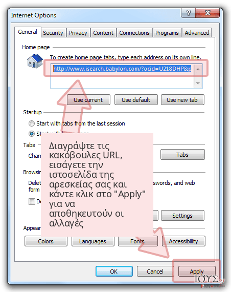 Διαγράψτε τις κακόβουλες URL, εισάγετε την ιστοσελίδα της αρεσκείας σας και κάντε κλικ στο 'Apply' για να αποθηκευτούν οι αλλαγές