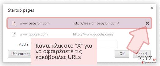 Κάντε κλικ στο 'X' για να αφαιρέσετε τις κακόβουλες URLs