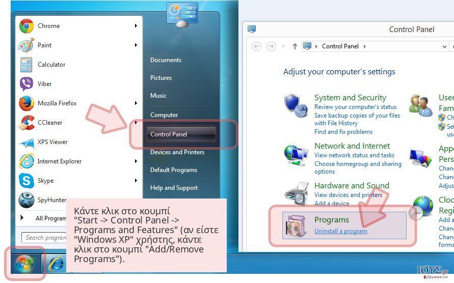 Κάντε κλικ στο κουμπί 'Start -> Control Panel -> Programs and Features' (αν είστε 'Windows XP' χρήστης, κάντε κλικ στο κουμπί 'Add/Remove Programs').