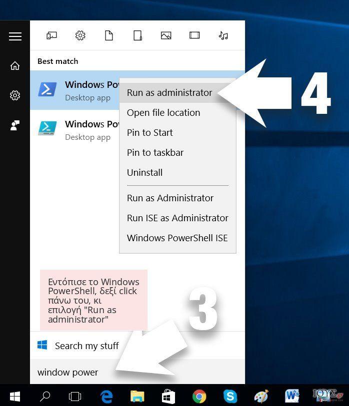 Εντόπισε το Windows PowerShell, δεξί click πάνω του, κι επιλογή 'Run as administrator'