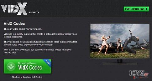 Στιγμιότυπο του Διαφημίσεις από Vidx