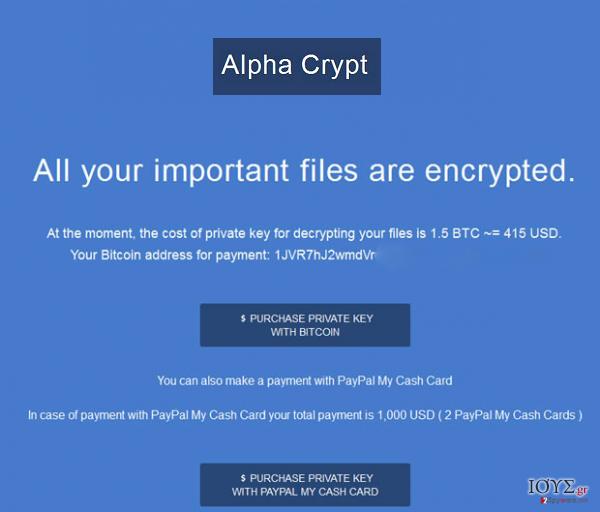 Στιγμιότυπο του Ιός Alpha Crypt