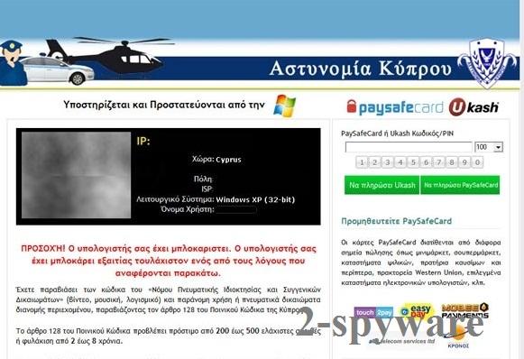 Στιγμιότυπο του Αστυνομία Κύπρου computer locked virus