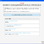Ιός Crypt0L0cker (Ιαπωνία)