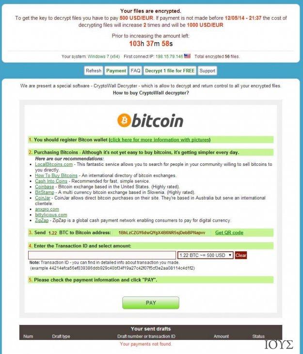 Στιγμιότυπο του CryptoWall ιός