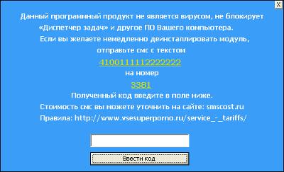 Στιγμιότυπο του Fake Adobe Flash Player install