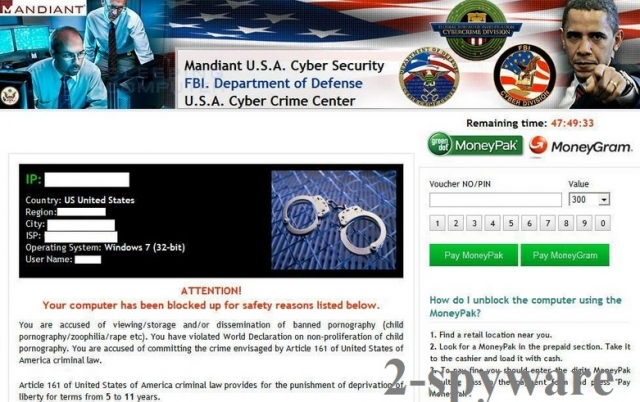 Στιγμιότυπο του FBI Department of Defense virus