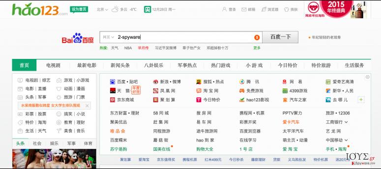 Στιγμιότυπο του Hao123