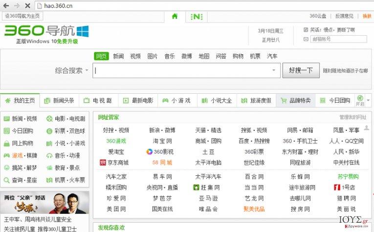 Στιγμιότυπο του Ιός ανακατευθύνσεων Hao.360.cn