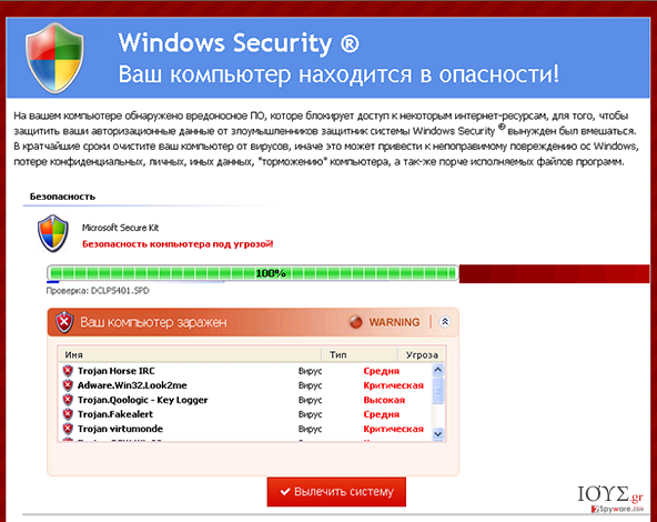 Στιγμιότυπο του Windows Security ιός