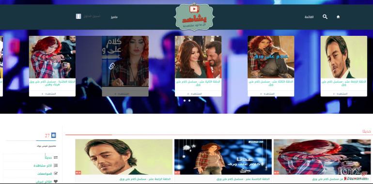 Στιγμιότυπο του YouShaHD Player ΙΟΣ
