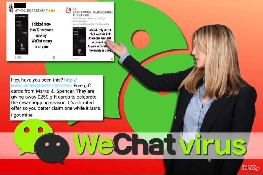 Παραδείγματα του ιού WeChat